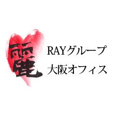 RAYグループ大阪オフィス