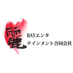 RAYエンタテインメント合同会社
